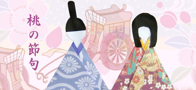 Hinamatsuri - Japanese Doll Festival